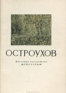 Обложка книги  - Остроухов