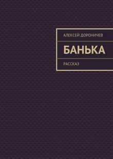 Обложка книги  - Банька