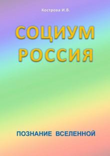 Обложка книги  - Социум Россия
