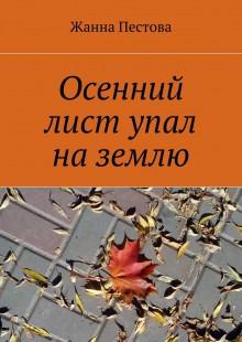 Обложка книги  - Осенний лист упал наземлю