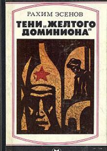 Обложка книги  - Тени «желтого доминиона»