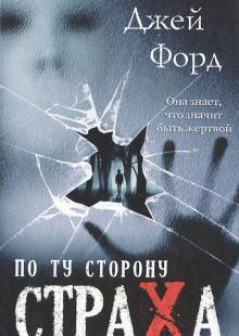 Обложка книги  - По ту сторону страха