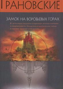 Обложка книги  - Замок на Воробьевых горах