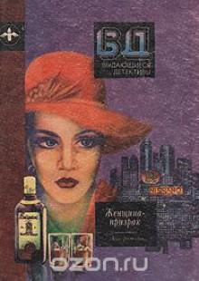 Обложка книги  - Выдающиеся детективы. Женщина-призрак
