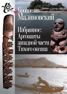 Обложка книги  - Избранное. Аргонавты западной части Тихого океана