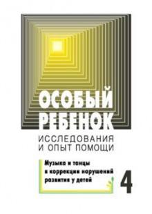 Обложка книги  - Особый ребенок. Исследования и опыт помощи. Вып. 4