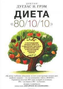 Обложка книги  - Диета «80/10/10». С наслаждением проедая свой путь к идеальному здоровью, оптимальному весу и неисче