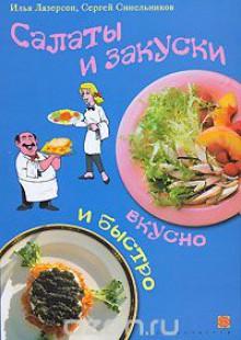 Обложка книги  - Салаты и закуски. Вкусно и быстро