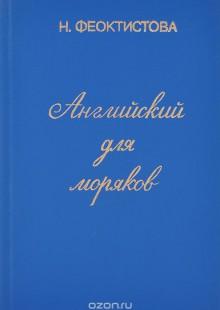 Обложка книги  - Английский для моряков