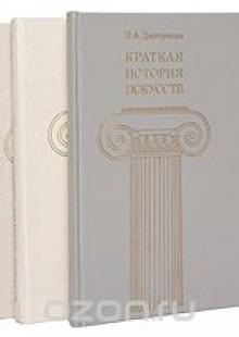 Обложка книги  - Краткая история искусств (комплект из 3 книг)