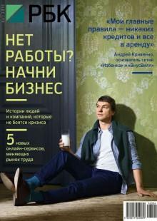 Обложка книги  - РБК 04-2016