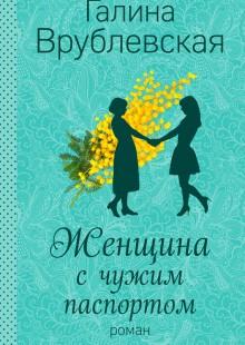Обложка книги  - Женщина с чужим паспортом