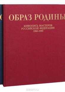 Обложка книги  - Образ Родины. Живопись мастеров Российской Федерации 1960-1980 гг. (комплект из 2 книг)