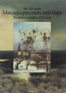 Обложка книги  - Мастера русского пейзажа. 1870-е годы