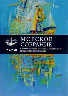 Обложка книги  - Морское собрание. Каталог лучших музейных предметов / The Maritime Collection. Catalogue of the Best Artefacts . Альбом