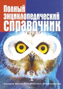 Обложка книги  - Полный энциклопедический справочник