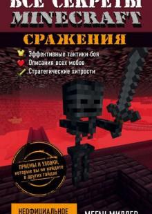 Обложка книги  - Все секреты Minecraft. Сражения