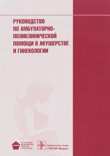 Обложка книги  - Руководство по амбулаторно-поликлинической помощи в акушерстве и гинекологии