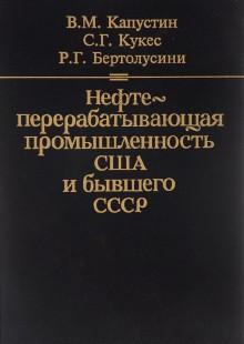 Обложка книги  - Нефтеперерабатывающая промышленность США и бывшего СССР