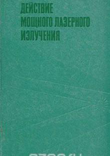 Обложка книги  - Действие мощного лазерного излучения