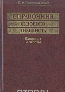 Обложка книги  - Справочник судового дизелиста. Вопросы и ответы