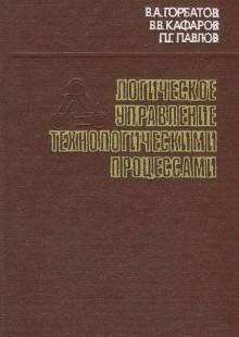 Обложка книги  - Логическое управление технологическими процессами