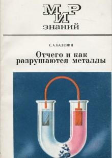 Обложка книги  - Отчего и как разрушаются металлы