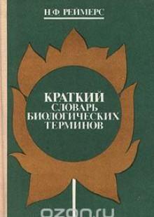 Обложка книги  - Краткий словарь биологических терминов
