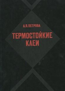 Обложка книги  - Термостойкие клеи