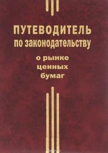 Обложка книги  - Путеводитель по законодательству о рынке ценных бумаг