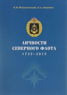 Обложка книги  - Личности Северного флота 1733-2015