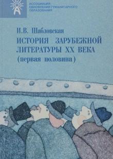 Обложка книги  - История зарубежной литературы ХХ века (первая половина)