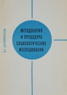 Обложка книги  - Методология и процедура социологических исследований