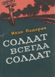Обложка книги  - Солдат – всегда солдат