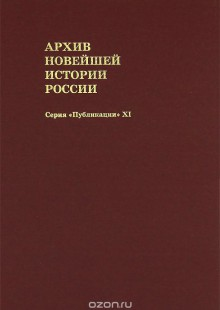 Обложка книги  - Архив новейшей истории России. Том 11