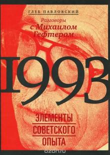 Обложка книги  - 1993. Элементы советского опыта. Разговоры с Михаилом Гефтером