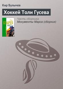 Обложка книги  - Хоккей Толи Гусева