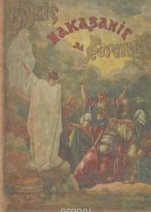 Обложка книги  - Божiе наказанiе за ворожбу