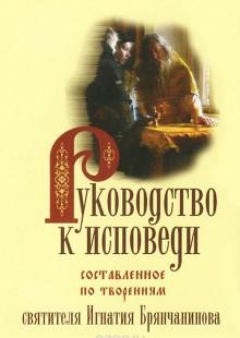 Обложка книги  - Руководство к исповеди, составленное по творениям святителя Игнатия Брянчанинова