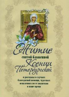 Обложка книги  - Житие святой блаженной Ксении Петербургской и ее чудеса XVIII-XXI вв.