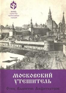 Обложка книги  - Московский утешитель