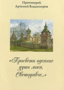 Обложка книги  - «Просвети одеяние души моея, Светодавче…»