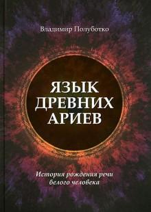 Обложка книги  - Язык древних ариев. История рождения речи белого человека