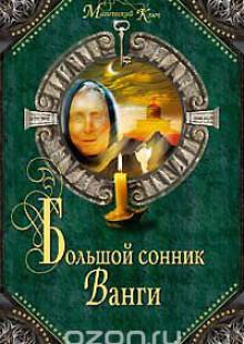 Обложка книги  - Большой сонник Ванги