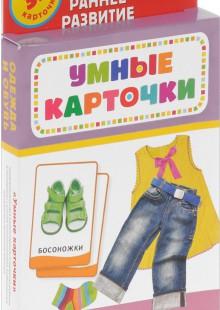 Обложка книги  - Одежда и обувь (набор из 32 карточек)