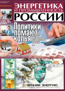 Обложка книги  - Энергетика и промышленность России №1-2 2016