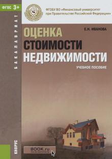 Обложка книги  - Оценка стоимости недвижимости. Учебное пособие