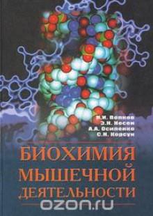 Обложка книги  - Биохимия мышечной деятельности