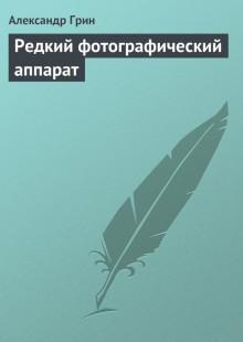 Обложка книги  - Редкий фотографический аппарат