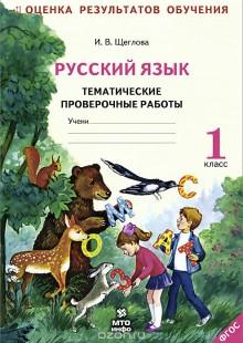 Обложка книги  - Русский язык. 1 класс. Тематические проверочные работы. Рабочая тетрадь